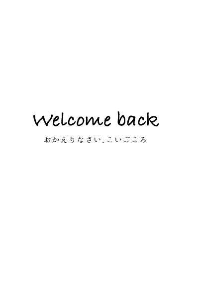 Okaeri Koigokoro   Welcome Back, My Love 1