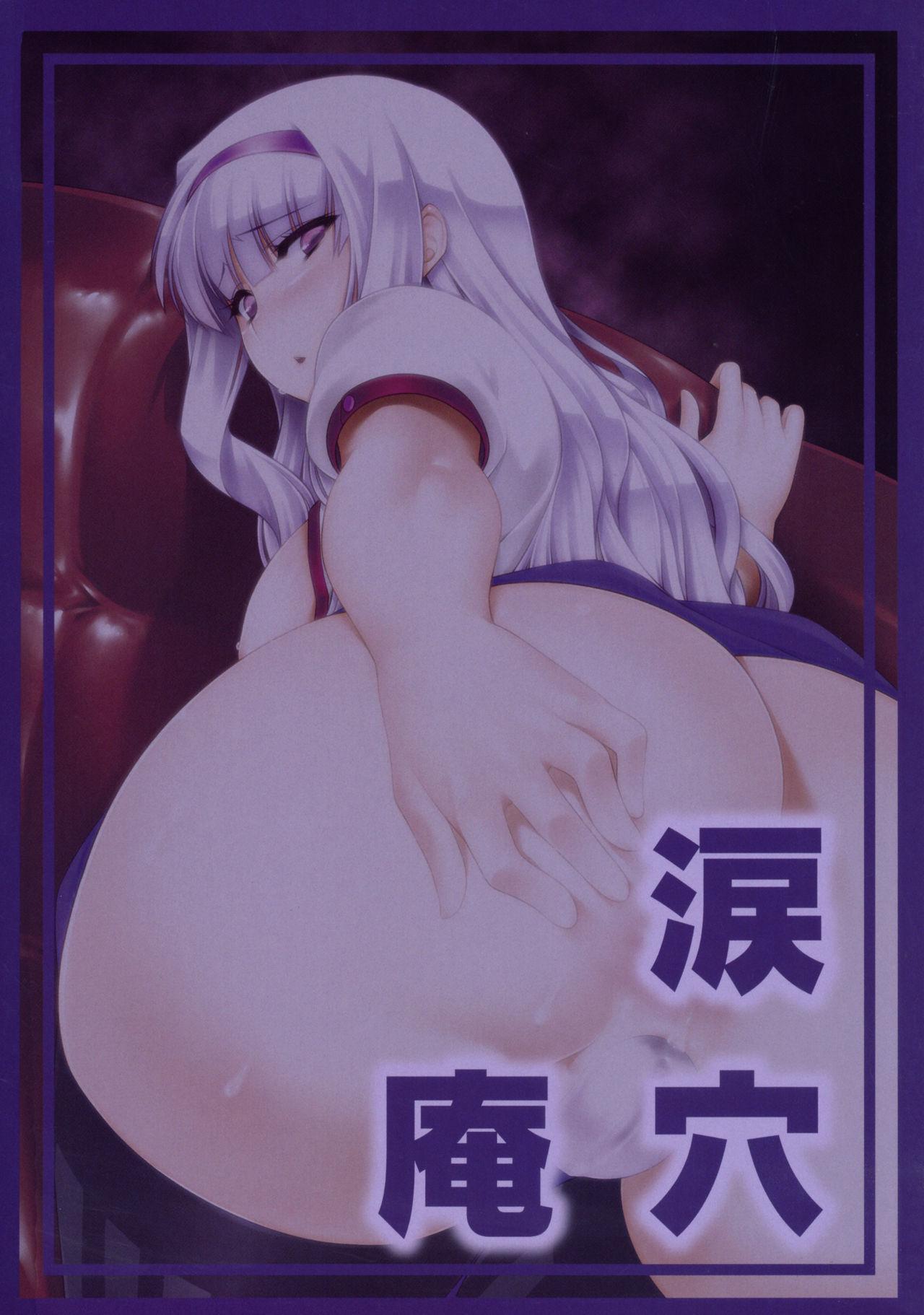 Oshirihime no Renbin | Compassion of the Anal Princess 21