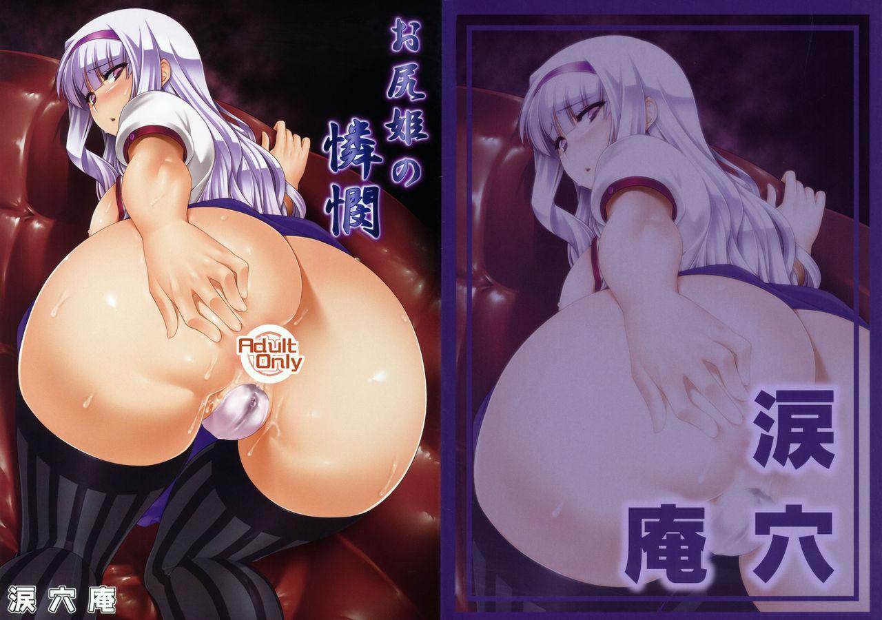 Oshirihime no Renbin | Compassion of the Anal Princess 22