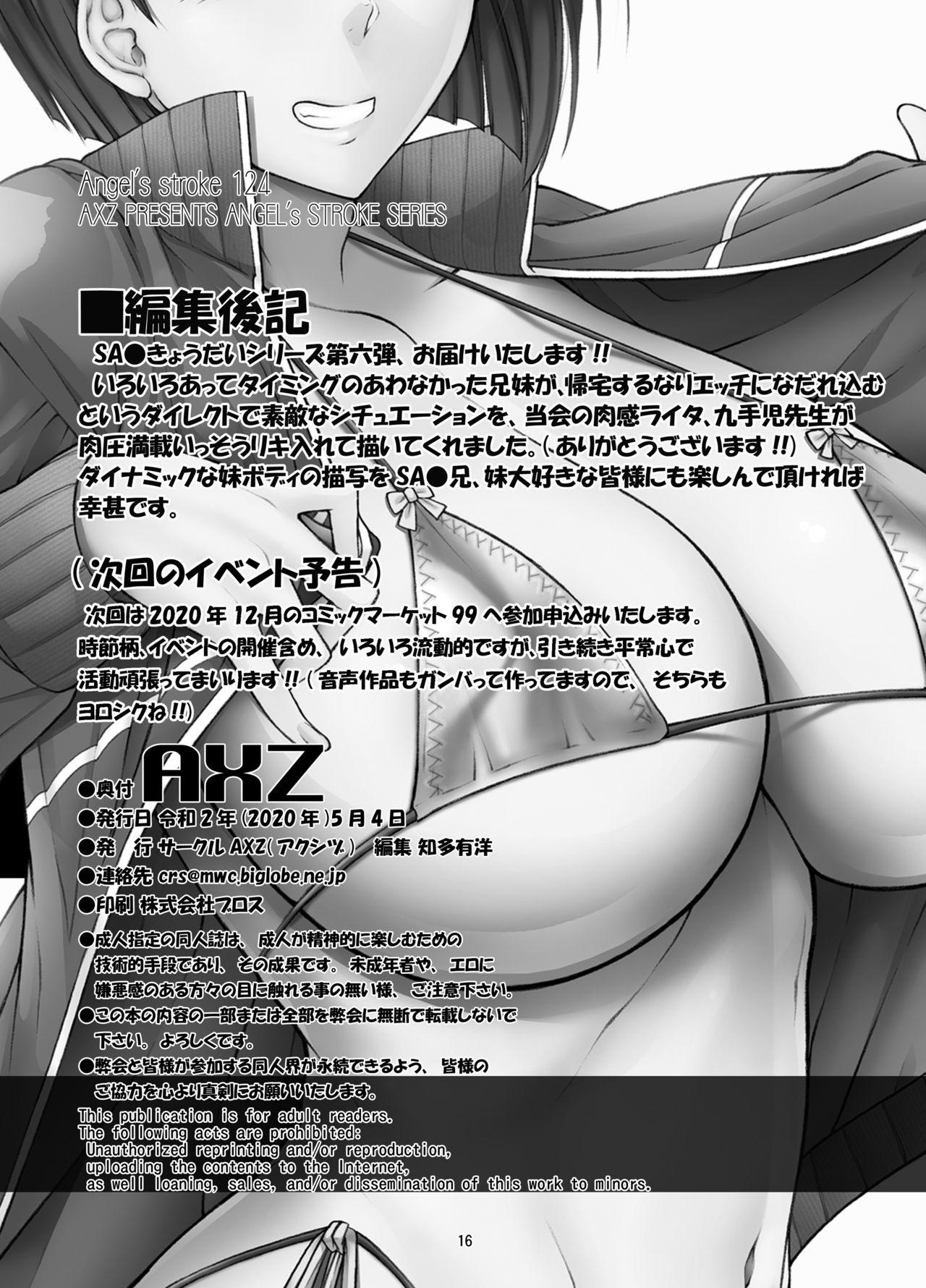 [AXZ (Kutani)] Angel's stroke 124 Sugu Suku 6 - Onii-chan to no Love Love Taikyuu Sex (Sword Art Online) [Digital] 16