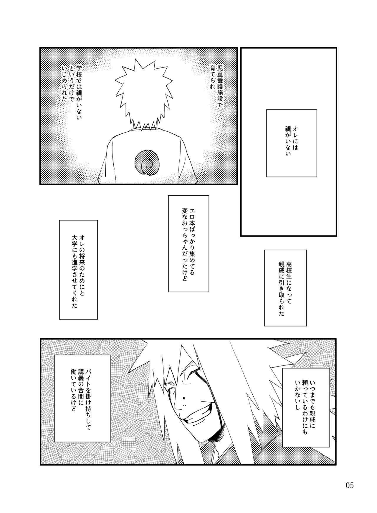 Tonari no Aitsu 3