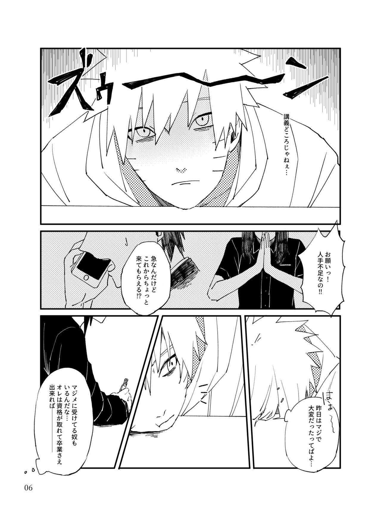 Tonari no Aitsu 4