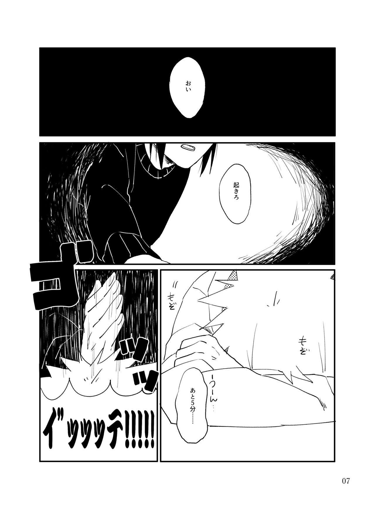 Tonari no Aitsu 5