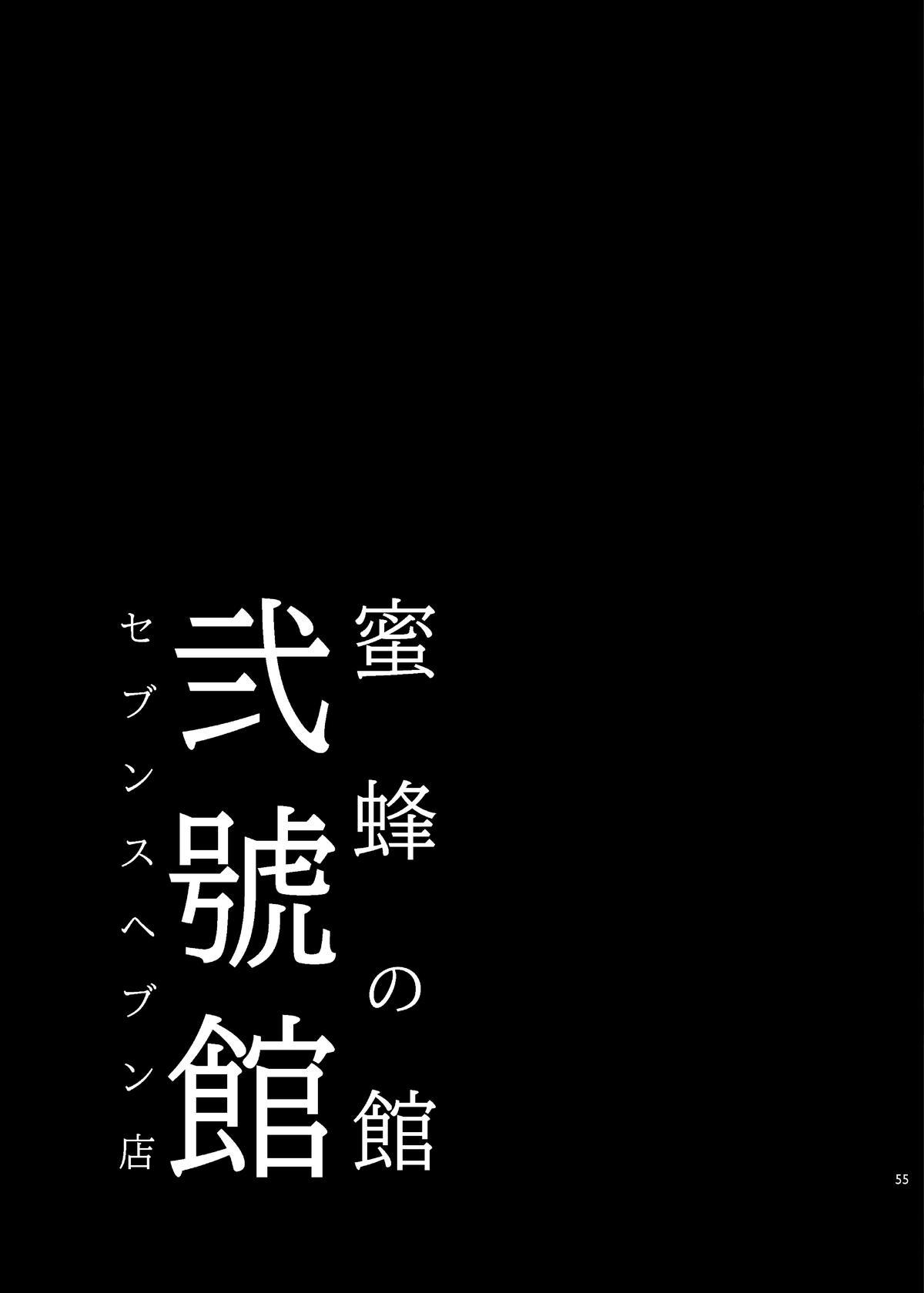 [Alice no Takarabako (Mizuryu Kei)] Mitsubachi no Yakata Nigou-kan Seventh Heaven-ten (Final Fantasy VII) [English] [biribiri] [Digital] 58
