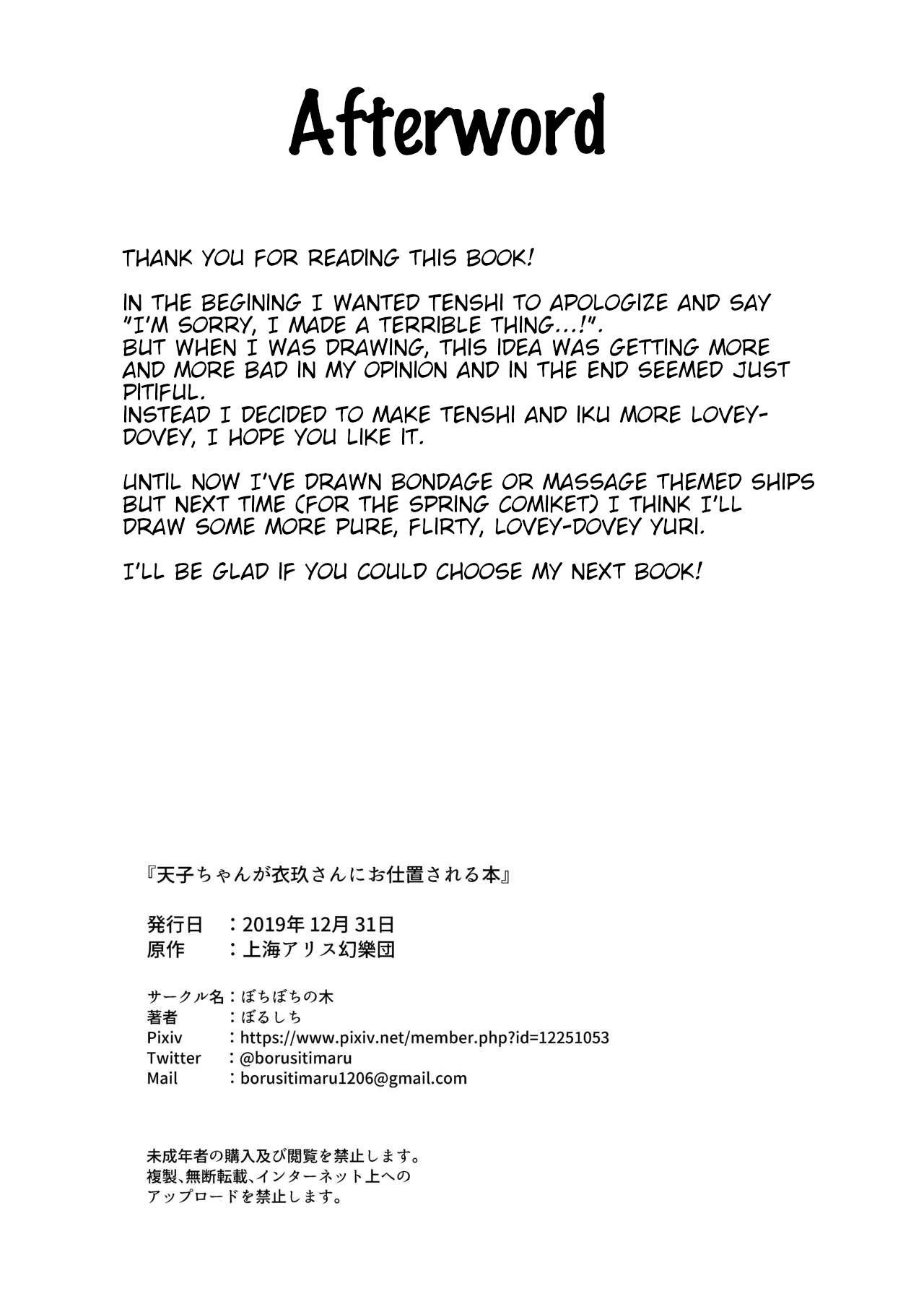 [Bochi Bochi no Ki (Borusiti)] Tenshi-chan ga Iku-san ni Oshioki sareru Hon   A Book where Tenshi-chan Gets Punished by Iku-san (Touhou Project) [English] [Digital] 28