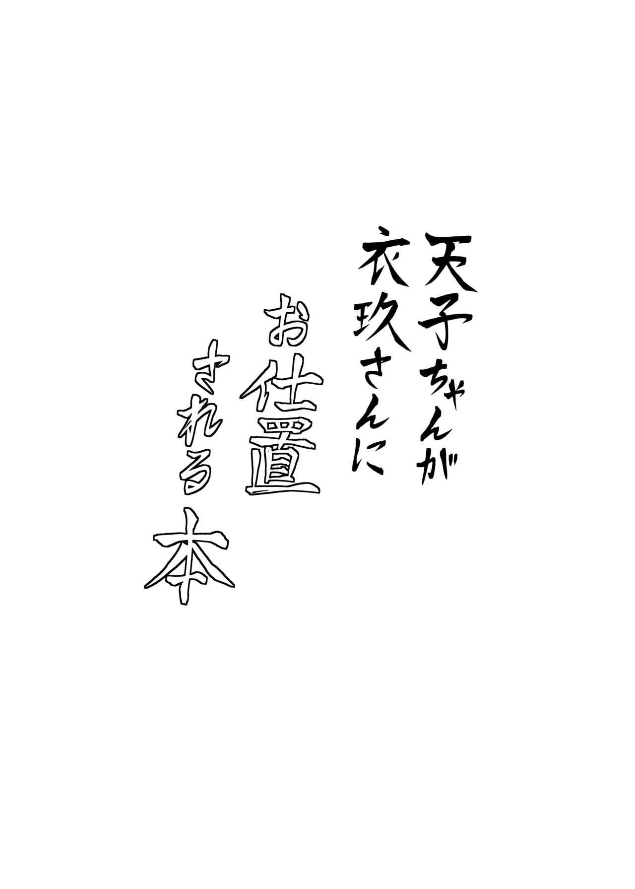 [Bochi Bochi no Ki (Borusiti)] Tenshi-chan ga Iku-san ni Oshioki sareru Hon   A Book where Tenshi-chan Gets Punished by Iku-san (Touhou Project) [English] [Digital] 2