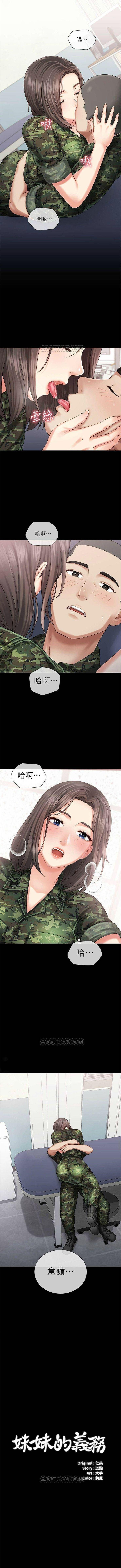 (周6)妹妹的义务 1-13 中文翻译(更新中) 111