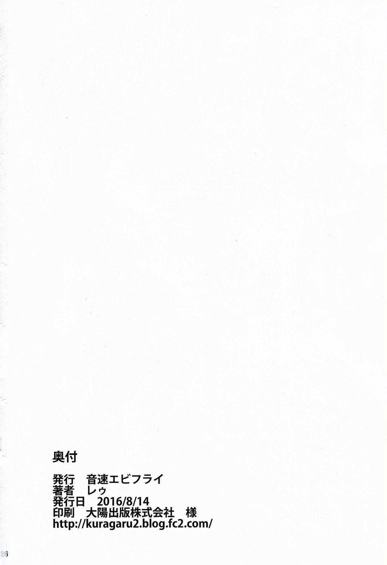 Kawaii Otouto wa Onii-chan no Tame ni Imouto ni Narubeki! 24