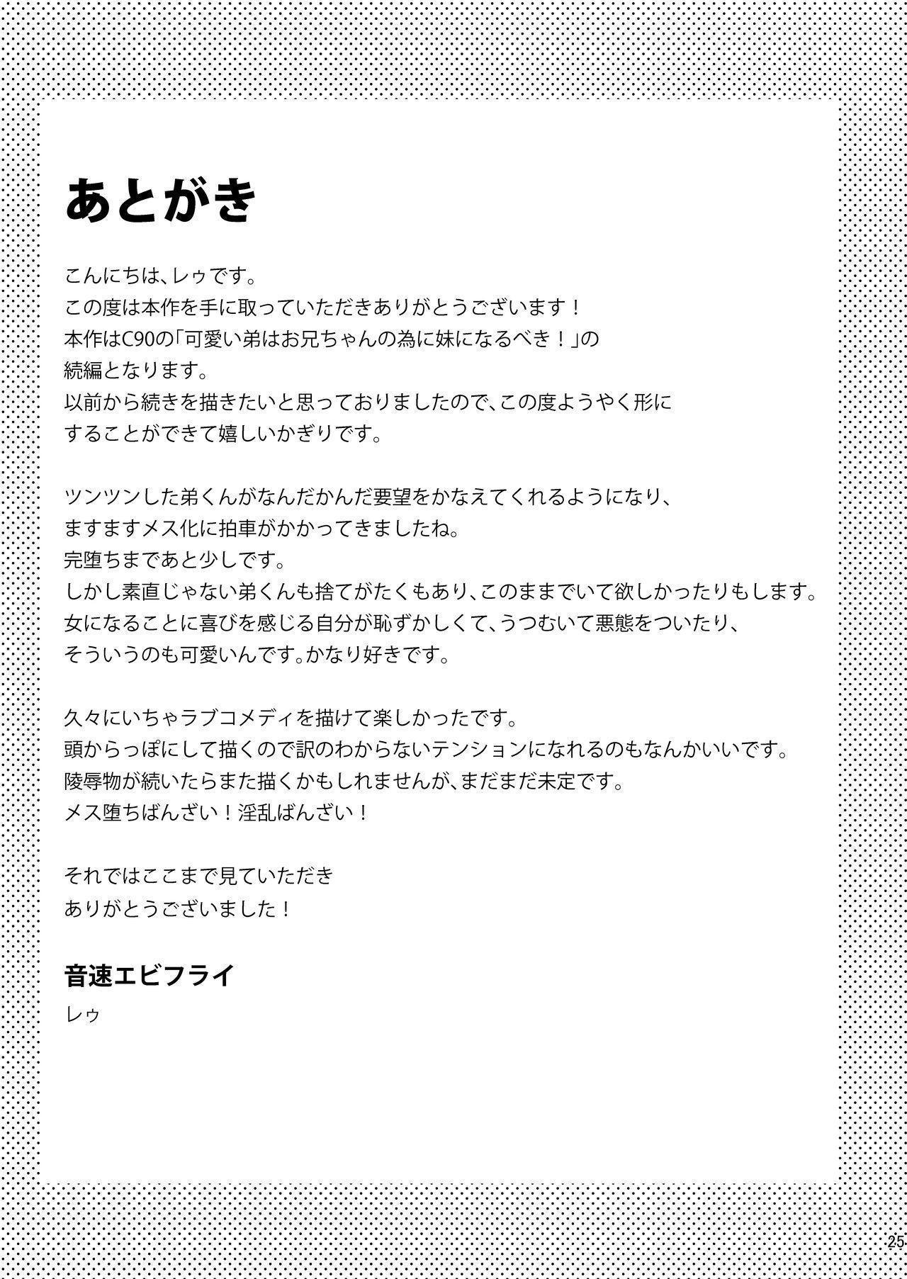 Kawaii Otouto wa Onii-chan no Tame ni Imouto ni Narubeki! Sono 2 23