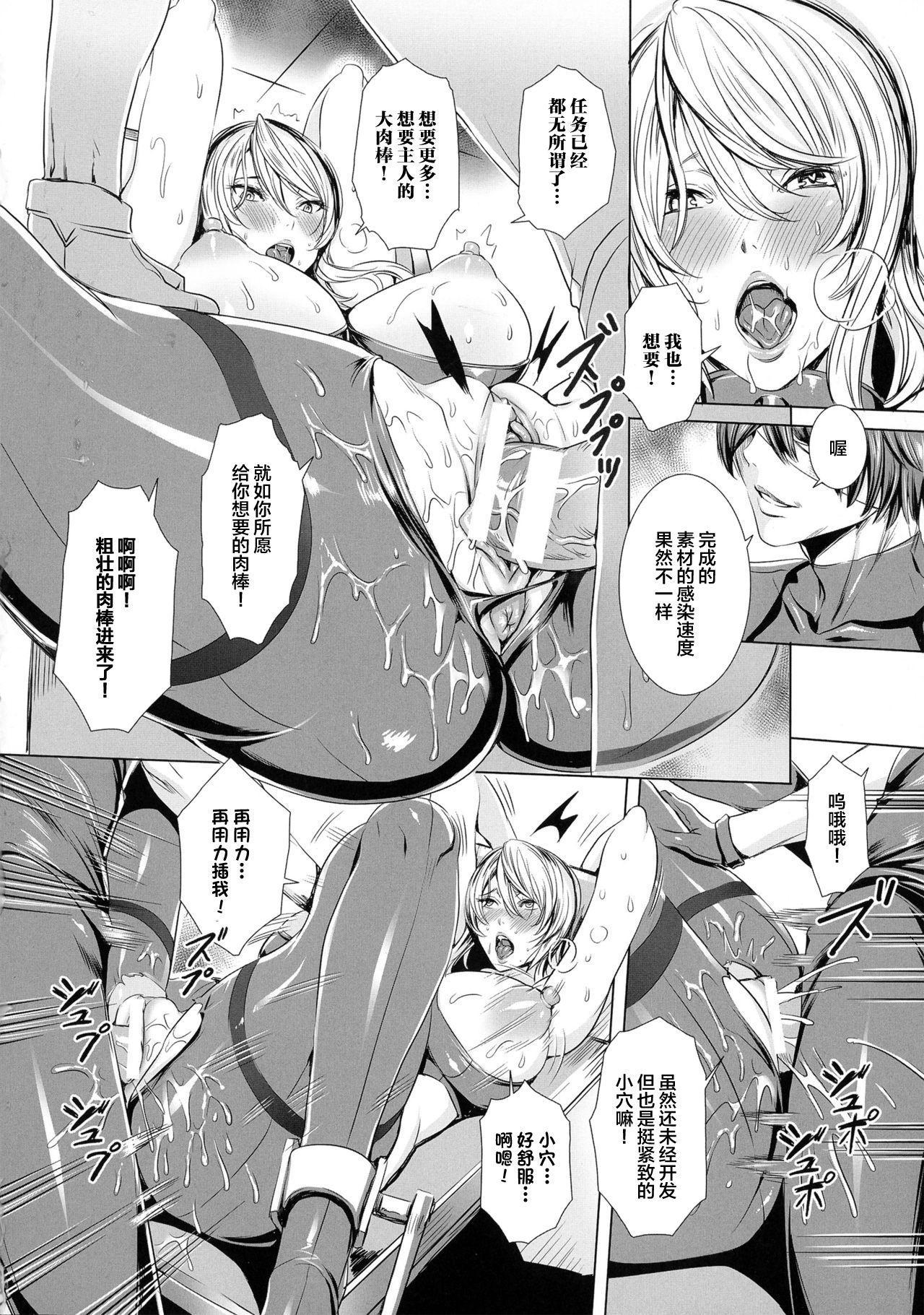 米連クレシア ー淫辱のブレインコネクトー 9