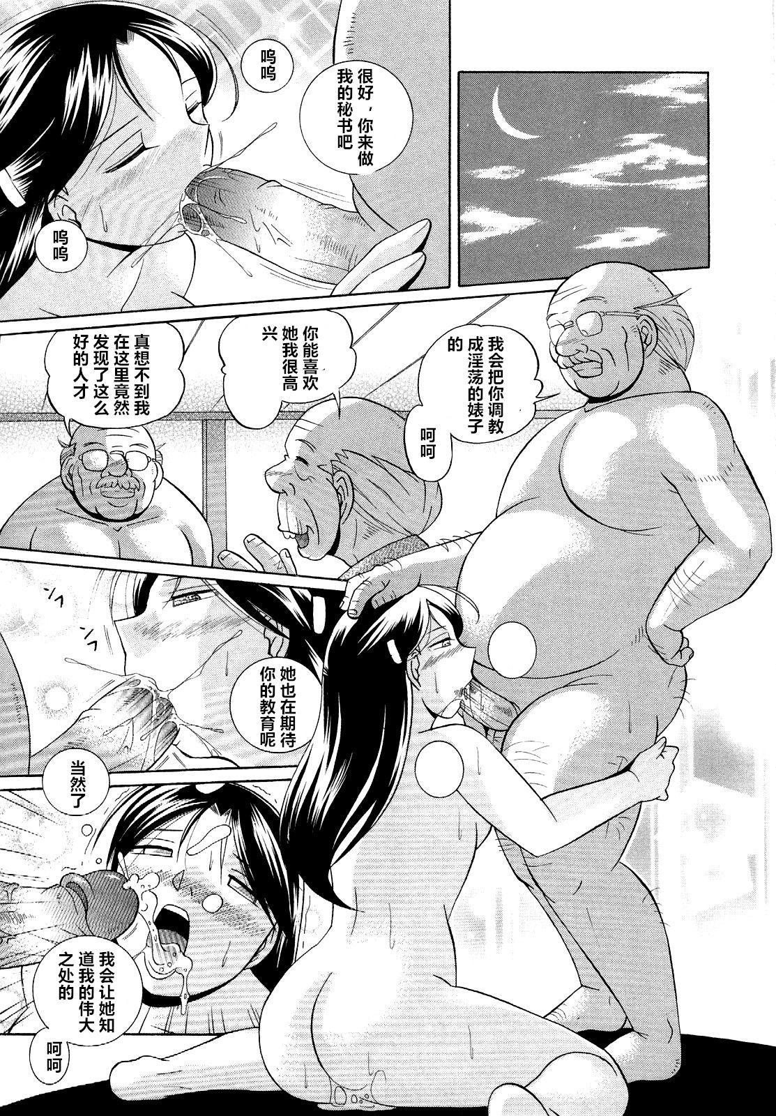 Shoushou Ruten ch.1-3 10