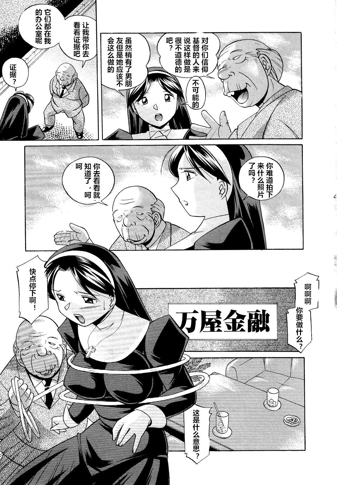 Shoushou Ruten ch.1-3 12