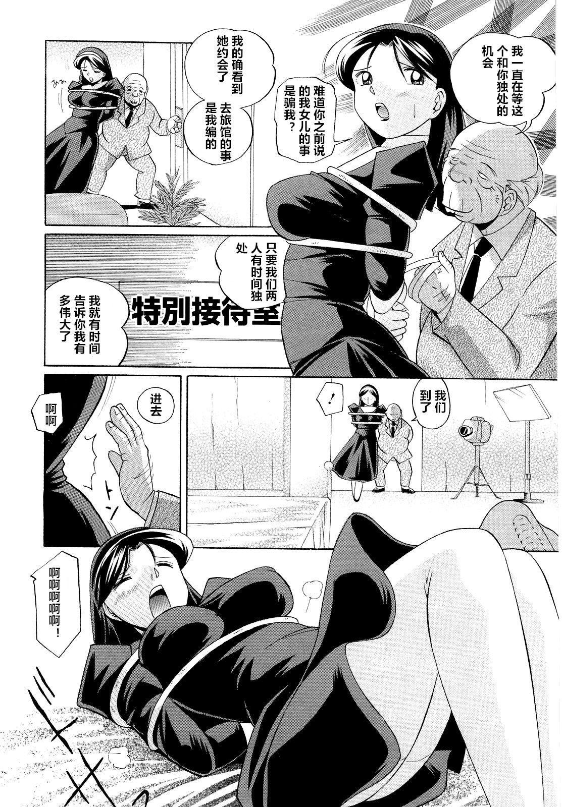 Shoushou Ruten ch.1-3 13