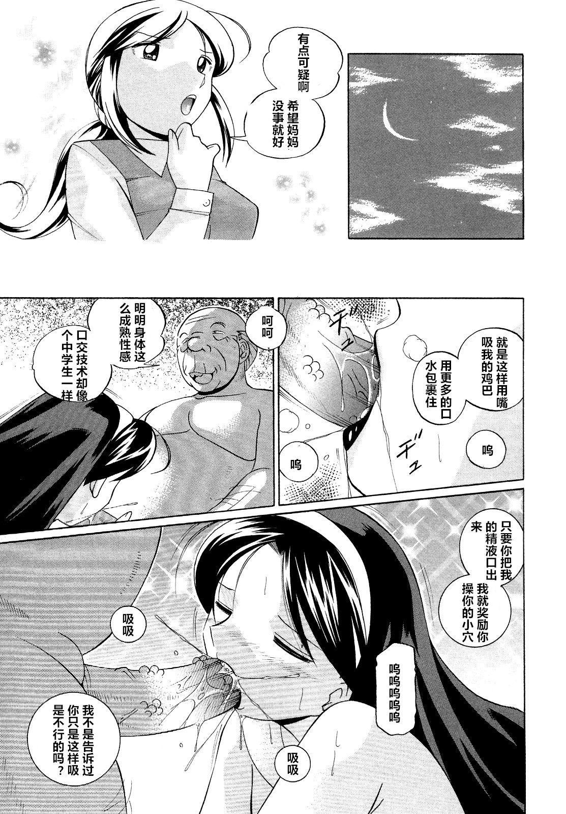 Shoushou Ruten ch.1-3 42