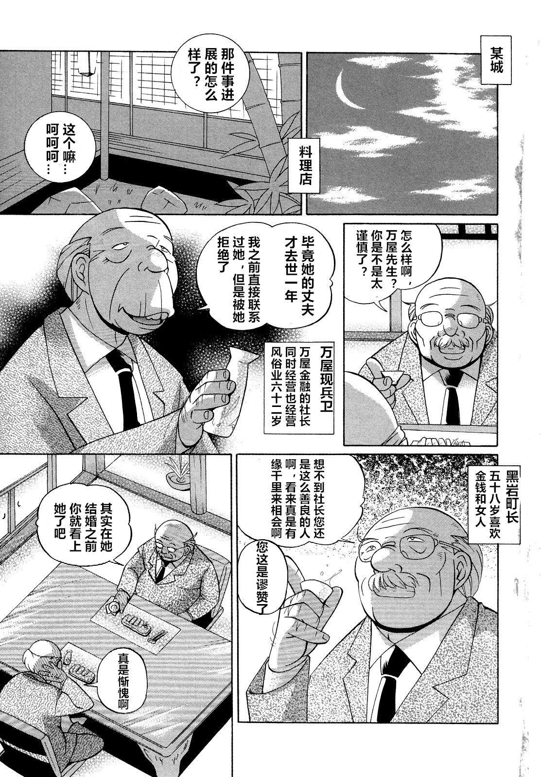 Shoushou Ruten ch.1-3 4
