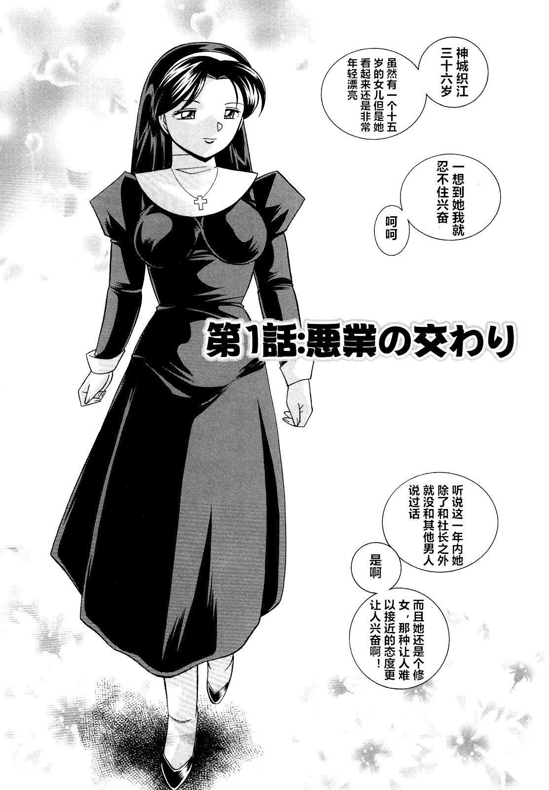 Shoushou Ruten ch.1-3 5