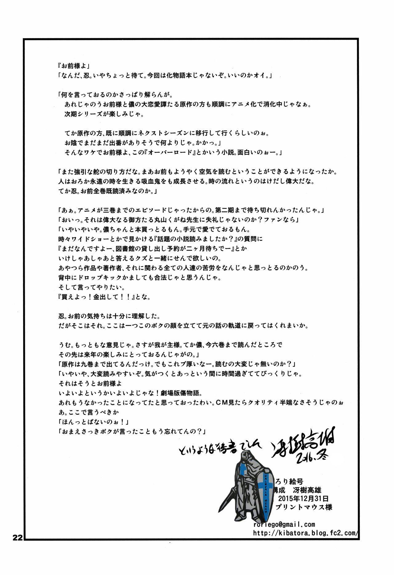Ainz-sama no Yuuutsu 21