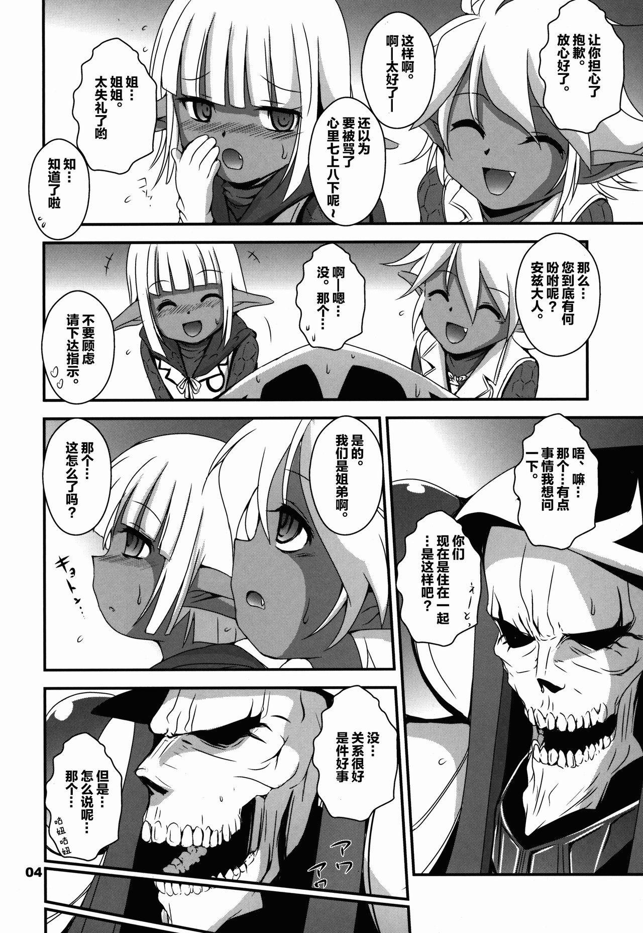 Ainz-sama no Yuuutsu 4
