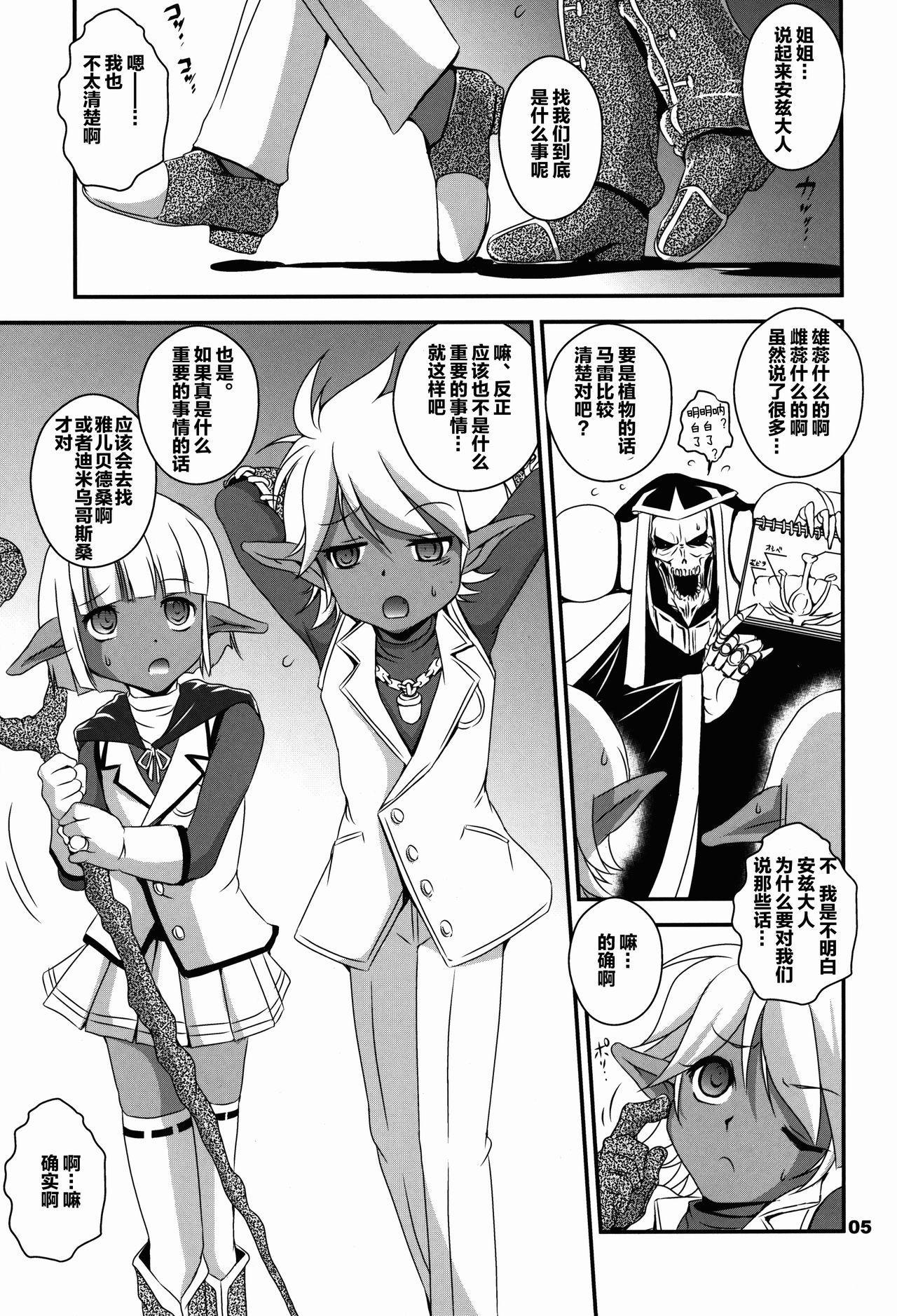 Ainz-sama no Yuuutsu 5