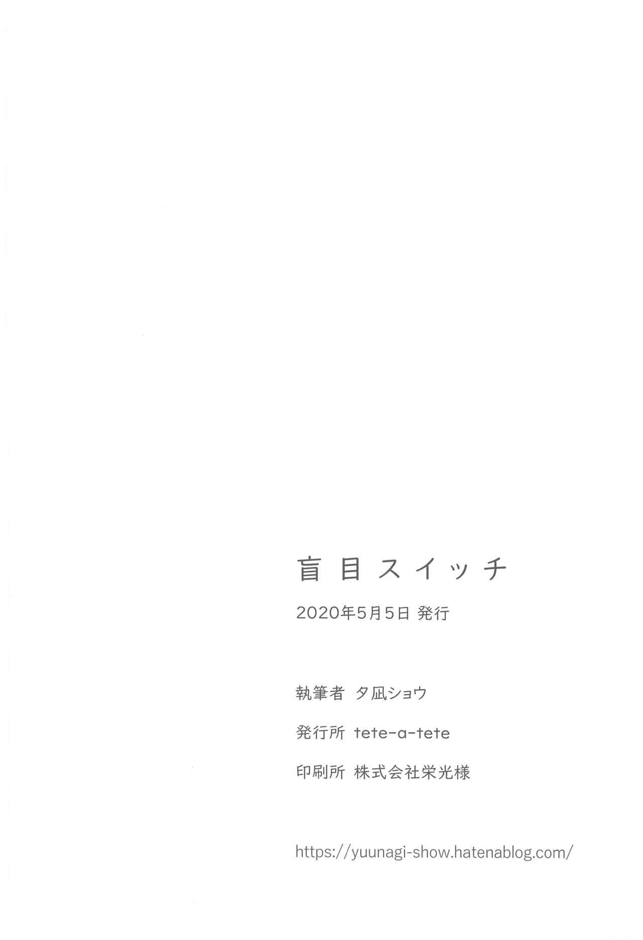 Moumoku Switch 21