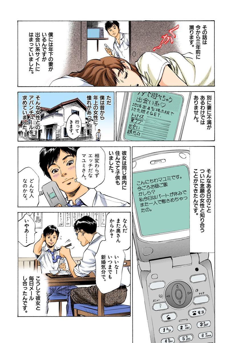 【フルカラー版】本当にあったHな体験教えます 01 5