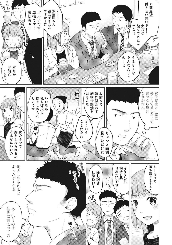 1LDK+JK Ikinari Doukyo? Micchaku!? Hatsu Ecchi!!? Ch. 1-23 103