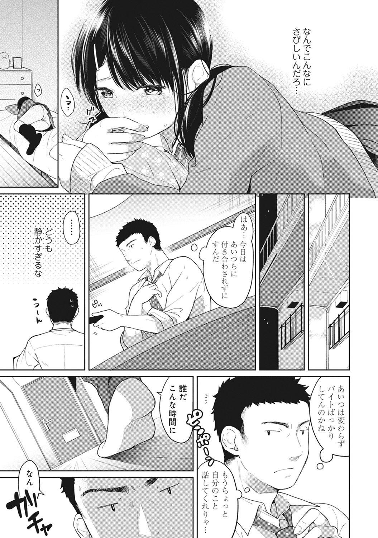 1LDK+JK Ikinari Doukyo? Micchaku!? Hatsu Ecchi!!? Ch. 1-23 105