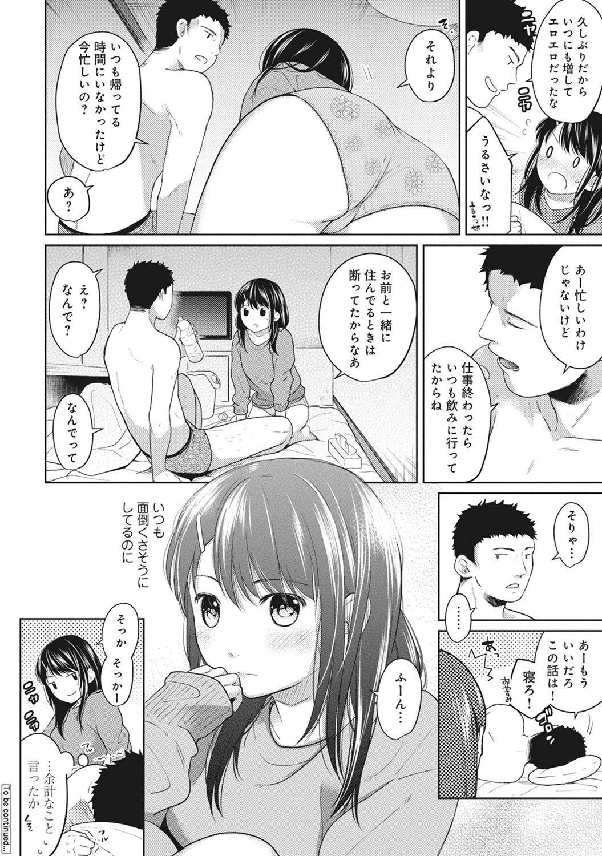 1LDK+JK Ikinari Doukyo? Micchaku!? Hatsu Ecchi!!? Ch. 1-23 124