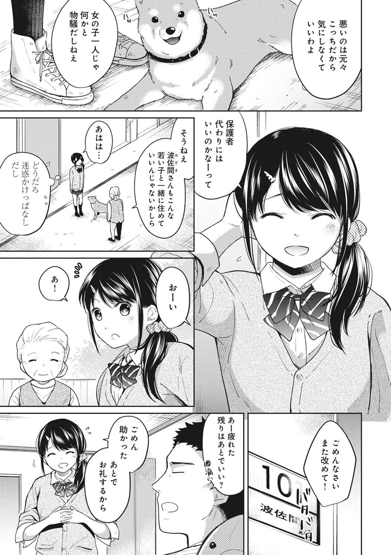1LDK+JK Ikinari Doukyo? Micchaku!? Hatsu Ecchi!!? Ch. 1-23 126