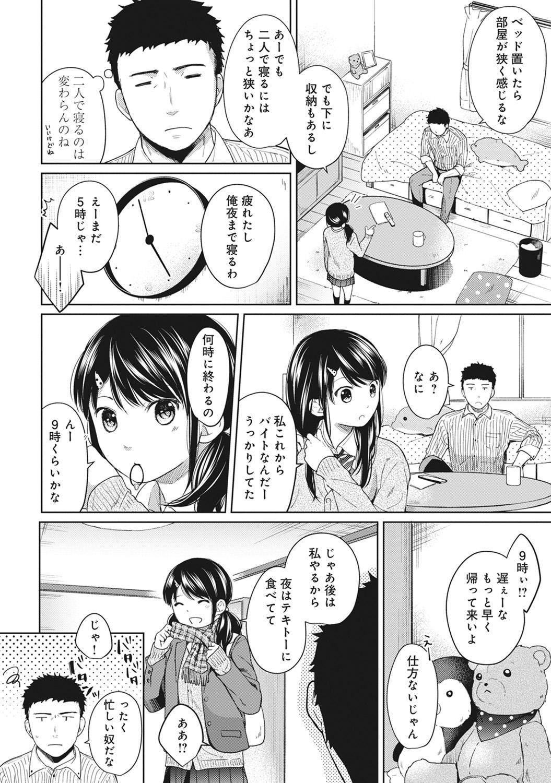 1LDK+JK Ikinari Doukyo? Micchaku!? Hatsu Ecchi!!? Ch. 1-23 127