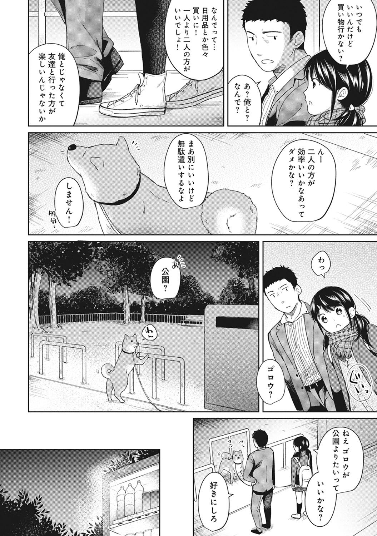 1LDK+JK Ikinari Doukyo? Micchaku!? Hatsu Ecchi!!? Ch. 1-23 129