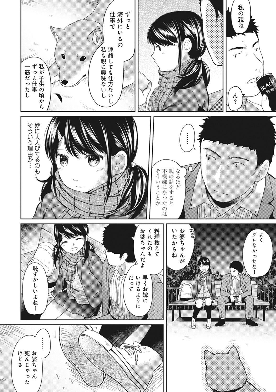 1LDK+JK Ikinari Doukyo? Micchaku!? Hatsu Ecchi!!? Ch. 1-23 131