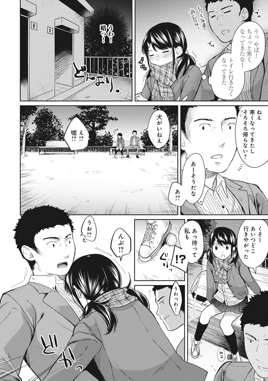 1LDK+JK Ikinari Doukyo? Micchaku!? Hatsu Ecchi!!? Ch. 1-23 133
