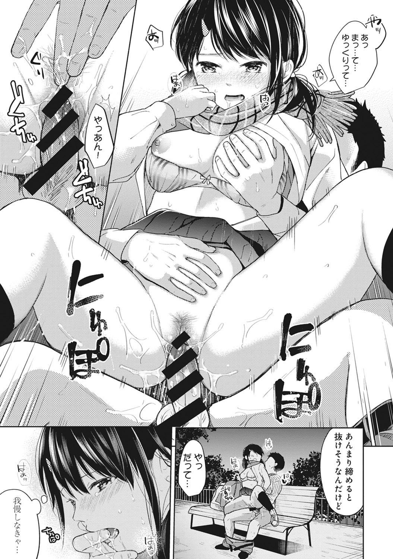 1LDK+JK Ikinari Doukyo? Micchaku!? Hatsu Ecchi!!? Ch. 1-23 142