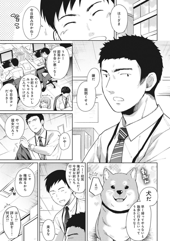 1LDK+JK Ikinari Doukyo? Micchaku!? Hatsu Ecchi!!? Ch. 1-23 151