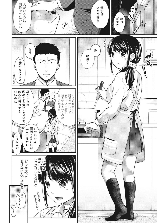 1LDK+JK Ikinari Doukyo? Micchaku!? Hatsu Ecchi!!? Ch. 1-23 152