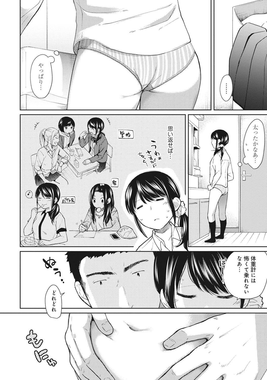 1LDK+JK Ikinari Doukyo? Micchaku!? Hatsu Ecchi!!? Ch. 1-23 154