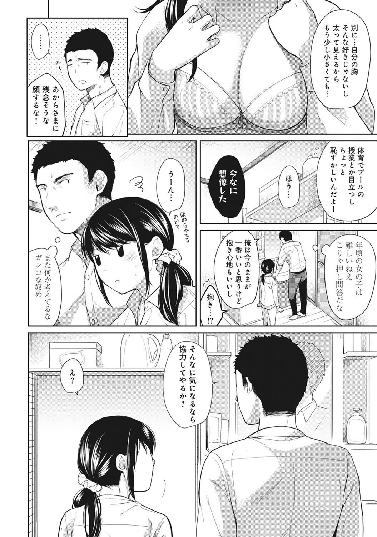 1LDK+JK Ikinari Doukyo? Micchaku!? Hatsu Ecchi!!? Ch. 1-23 156