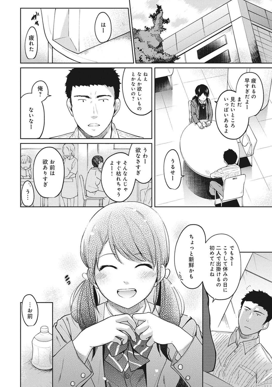 1LDK+JK Ikinari Doukyo? Micchaku!? Hatsu Ecchi!!? Ch. 1-23 177