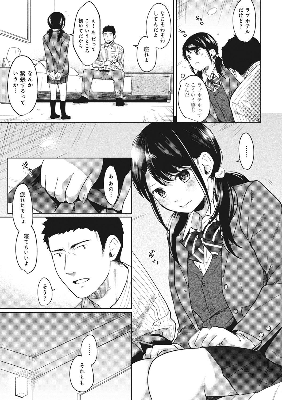 1LDK+JK Ikinari Doukyo? Micchaku!? Hatsu Ecchi!!? Ch. 1-23 186