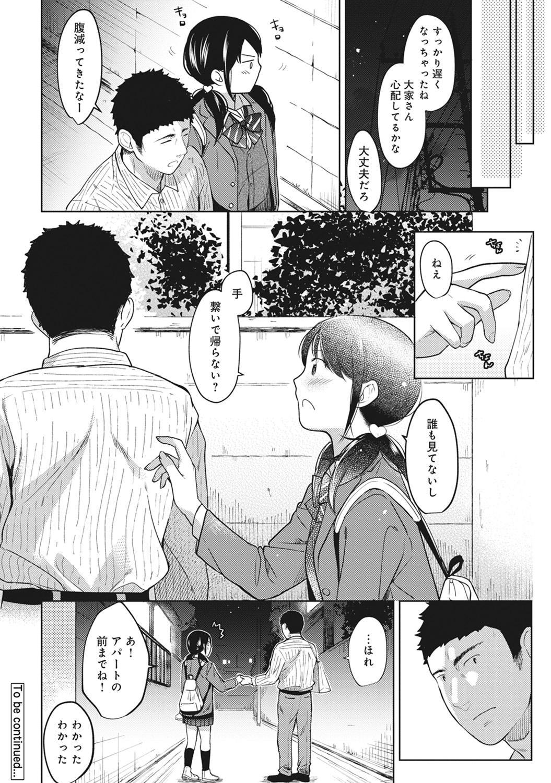 1LDK+JK Ikinari Doukyo? Micchaku!? Hatsu Ecchi!!? Ch. 1-23 199