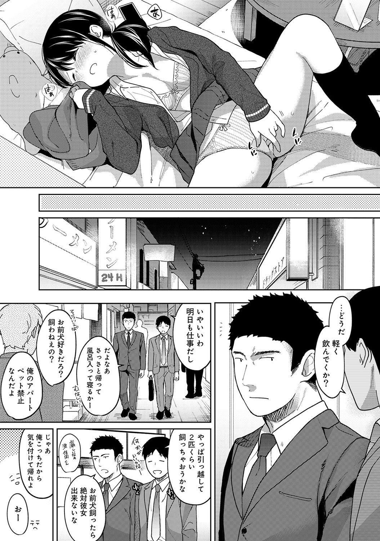1LDK+JK Ikinari Doukyo? Micchaku!? Hatsu Ecchi!!? Ch. 1-23 207