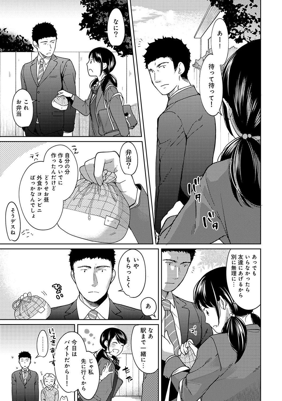 1LDK+JK Ikinari Doukyo? Micchaku!? Hatsu Ecchi!!? Ch. 1-23 223