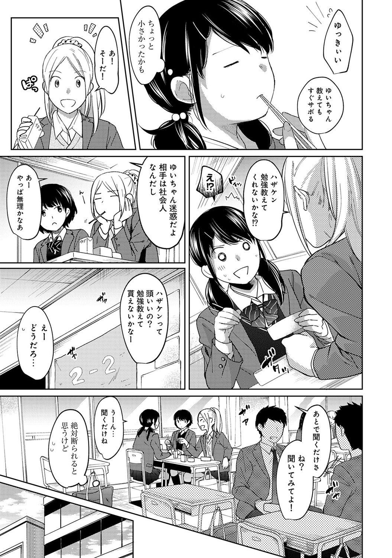 1LDK+JK Ikinari Doukyo? Micchaku!? Hatsu Ecchi!!? Ch. 1-23 225