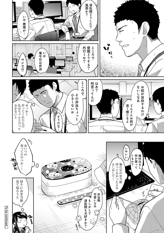 1LDK+JK Ikinari Doukyo? Micchaku!? Hatsu Ecchi!!? Ch. 1-23 226