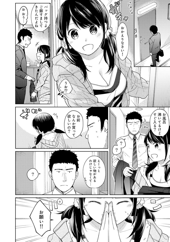 1LDK+JK Ikinari Doukyo? Micchaku!? Hatsu Ecchi!!? Ch. 1-23 231
