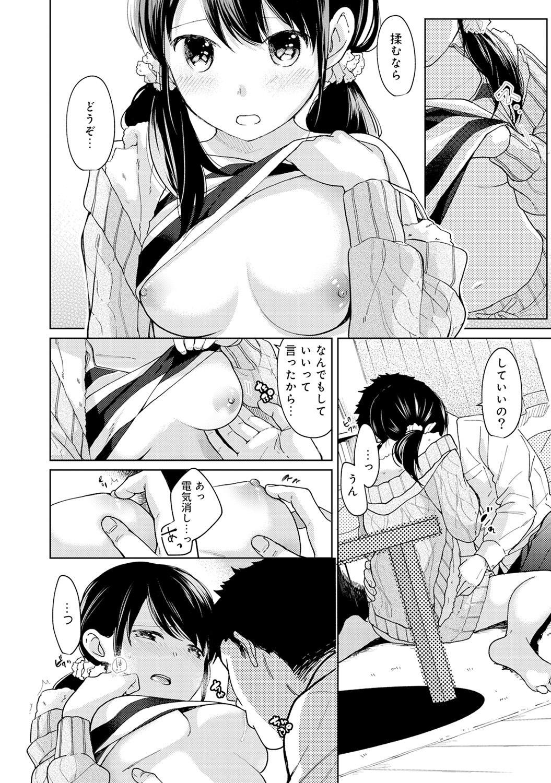 1LDK+JK Ikinari Doukyo? Micchaku!? Hatsu Ecchi!!? Ch. 1-23 239