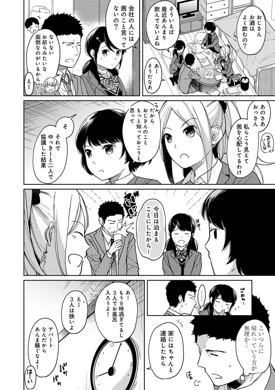 1LDK+JK Ikinari Doukyo? Micchaku!? Hatsu Ecchi!!? Ch. 1-23 256