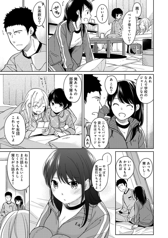 1LDK+JK Ikinari Doukyo? Micchaku!? Hatsu Ecchi!!? Ch. 1-23 259