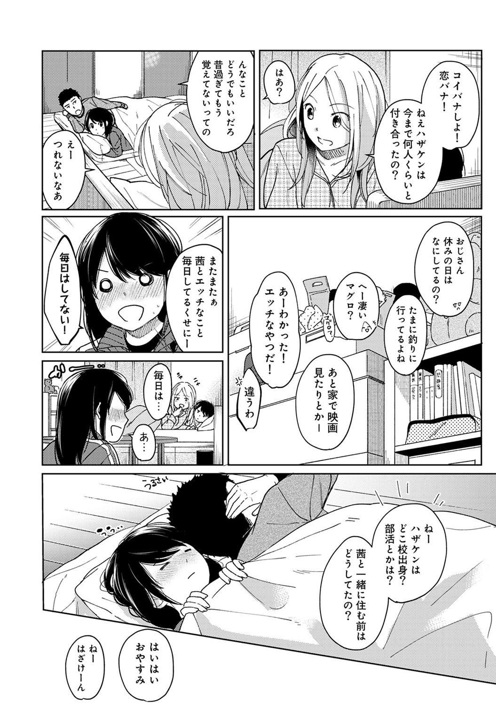 1LDK+JK Ikinari Doukyo? Micchaku!? Hatsu Ecchi!!? Ch. 1-23 260
